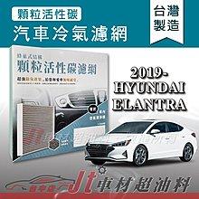 Jt車材 - 蜂巢式活性碳冷氣濾網 - 現代 HYUNDAI ELANTRA 2019年後 附發票
