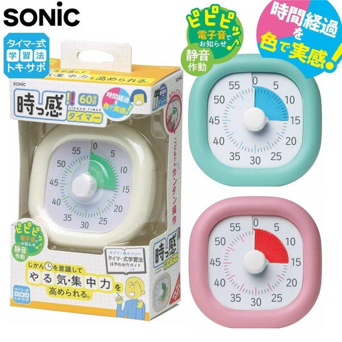 米色 學習時鐘 計時器 SONIC 專注力集中 時間到數 色塊 管理時鐘 小學生 LUCI日本代購