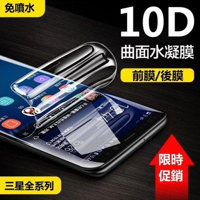 金鋼 水凝膜 滿版保護貼 note9 Note8 S10 + S8+ S9+ 曲面全包覆 防爆膜非玻璃貼 10D 三星