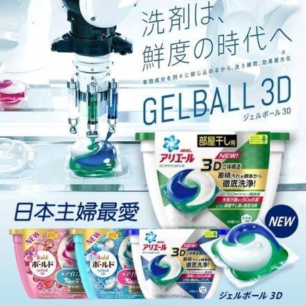日本P&G寶僑 全新3D 雙倍洗衣凝膠球 四款供選 18顆 盒裝 §異國精品§