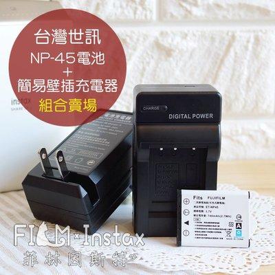 【菲林因斯特】富士 SP-2 mini90 用 NP-45電池+電池充電器 組合//電池已通過標檢局認證標準 NP45