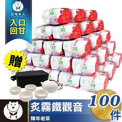 【台灣茶人】【炙霧鐵觀音20斤】買20送20原價25000元,超優惠價18000元