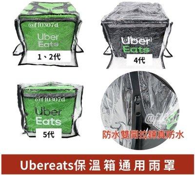ubereats 一代二代四代五代保溫箱通用晴雨兩用罩 防水拉鍊真防水❤️ 現貨供應快速出貨?