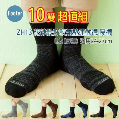 [開發票] Footer ZH13 厚襪 L號 花紗設計款氣墊運動襪 10雙超值組;除臭襪;蝴蝶魚戶外