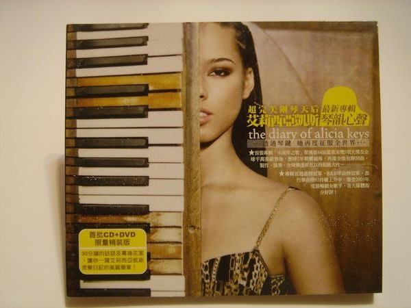 Alicia Keys 艾莉西亞凱斯  You Dont Know My Name / If I Aint Got You