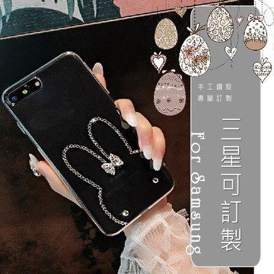 三星 A9 A7 A8 A8+ 2018 Note9 J8 S9 S8 J4+ J6+ A6+ 手機殼 簡約小兔子鑽殼