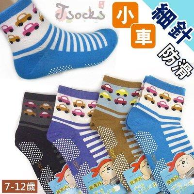 《O-88系列》小車細針-防滑短襪【大J襪庫】7-12歲-止滑襪精梳棉質棉襪-好穿可愛男童女童襪寶寶襪地板襪運動襪-台灣