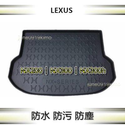 LEXUS凌志- NX200 NX300 NX300h(2014年之後)防水後廂托盤 防水托盤 後廂墊 後車廂墊 後箱墊