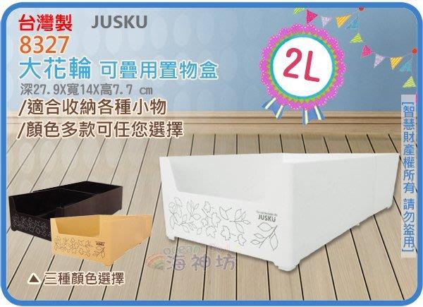 =海神坊=台灣製 JUSKU 8327 大花輪 可疊用置物盒 收納盒 零件盒 文具盒 小物盒 2L 24入1250元免運