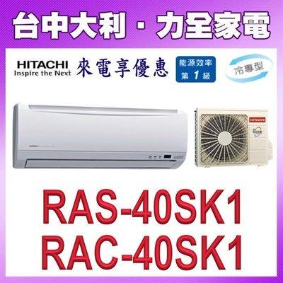 【台中大利】【HITACHI日立冷氣】變頻 精品 冷專【RAS-40SK1/RAC-40SK1】安裝另計,來電享優惠