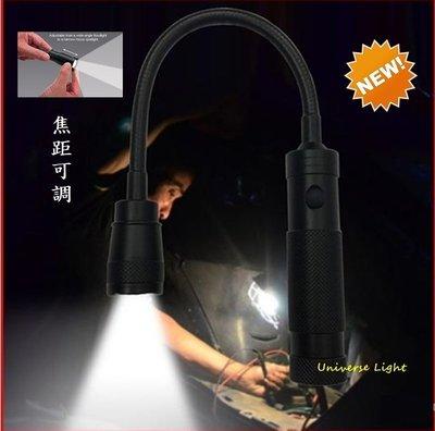 18650 雙電力/ 底部強磁鐵 強光 CREE T6 LED 蛇燈 工作燈 強磁 手電筒 彎曲 蛇管燈 軟管燈 露營燈