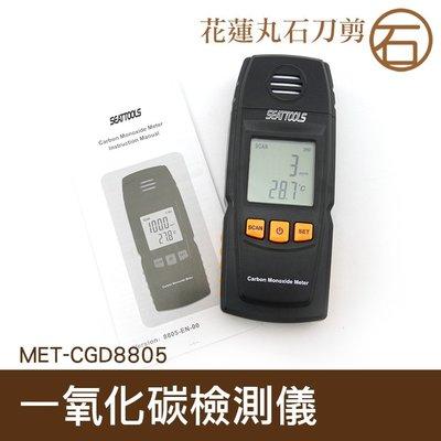 一氧化碳檢測儀 丸石  氣體檢測儀 可...