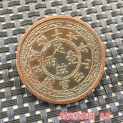 銅板銅幣收藏復古大清銅幣光緒十六年山西官爐造足紋一兩