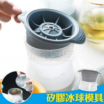 製冰盒 冰球 冰格 威士忌冰球 矽膠模具 圓形製冰器 冰塊盒 冰塊模具 慢融冰 灰色(V50-2798)