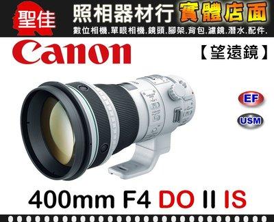 【台佳公司貨】Canon EF 400MM F4 DO IS II USM F4.0 二代 輕量型 鏡頭 4級光學防手震