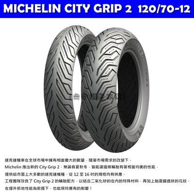台中潮野車業 完工價 MICHELIN 米其林 City Grip 2 120/70-12 勁戰 JETS 雷霆S