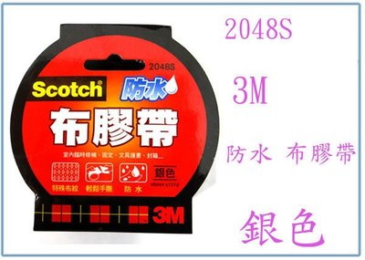 『 峻 呈 』(全台滿千免運 不含偏遠 可議價) 3M 2048S 防水布膠帶 銀色 封箱膠帶 易手撕 膠布
