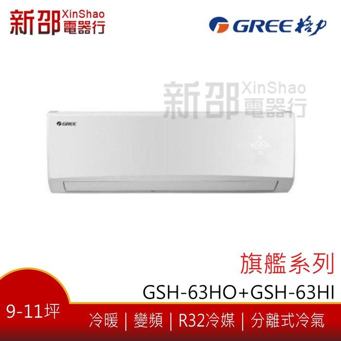 旗艦系列【格力】變頻冷暖分離式(GSH-63HO+GSH-63HI)含標準安裝