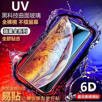 UV 6D 玻璃貼 頂級全透明無黑邊 iPhone xs max xr x 8 7 plus 全膠 曲面 滿版 保護貼