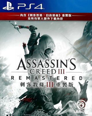 【全新未拆】PS4 刺客教條3 重製版 ASSASSIN'S CREED III REMASTERED 中文版 台中恐龍
