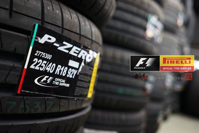 倍耐力 PIRELLI new P-ZERO PZ4 225-40-18 高階街跑胎 各車款對應規格歡迎詢問 / 制動改