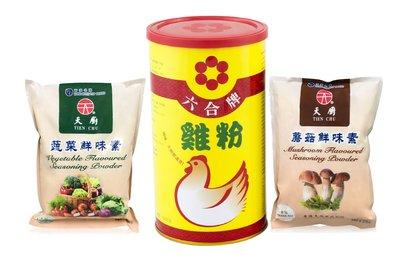 六合牌子雞粉1000g罐裝+蔬菜鮮味素227g包裝 +蘑菇鮮味素227g包裝