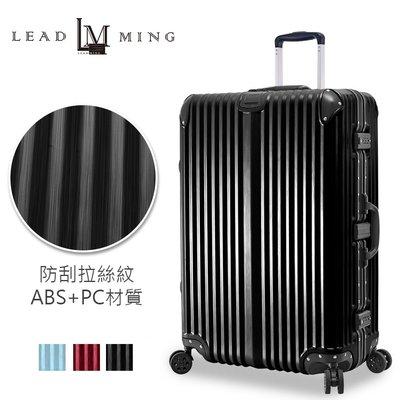 加賀皮件 Leadming 俐德美 登峰造極 多色 拉絲 鋁框 旅行箱 拉桿箱 29吋 行李箱