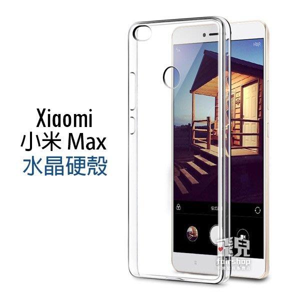 【飛兒】晶瑩剔透!Xiaomi 小米 Max 手機保護殼 透明殼 水晶殼 硬殼 手機殼 手機套 保護套 Mi max