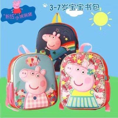 艾莉小舖  正品佩佩豬兒童書包雙肩包背包 佩琦喬治兒童書包 3D立體兒童書包