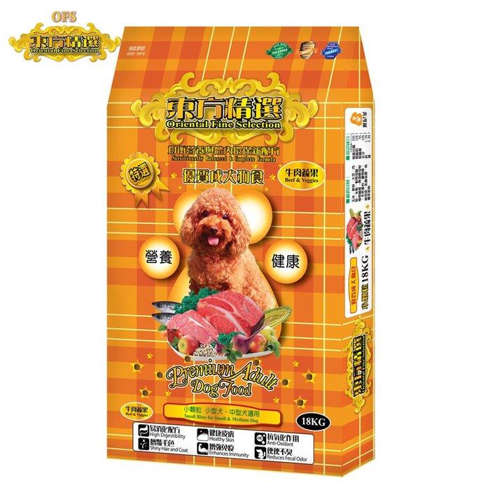 《 東方精選 OFS 》 優質成犬18kg(牛肉蔬果)