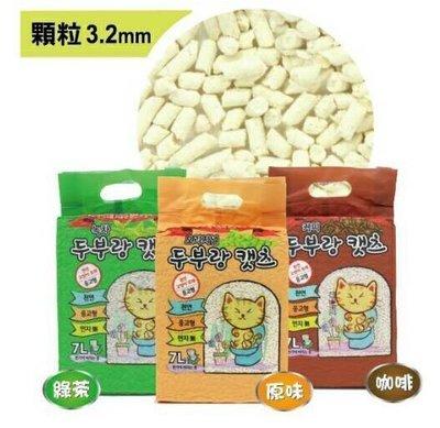 台北歡迎自取 韓國TOFU CAT SAND 豆腐砂 真空包裝7LB 多種香味 單筆超商運費限寄一包