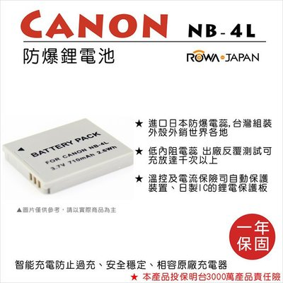 【3C王國】ROWA 樂華 CANON NB-4L 防爆鋰電池 副廠 原廠充可用 SD630 SD750 SD1000 台中市