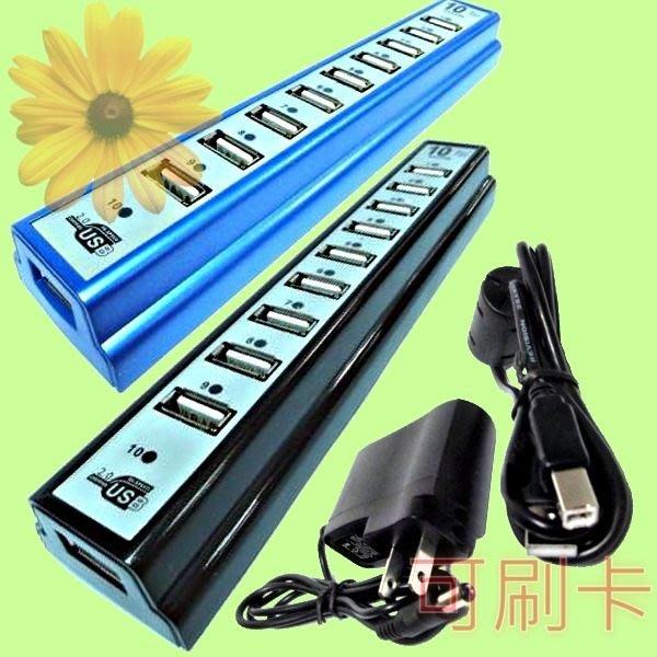 5Cgo【權宇】 BH049 10孔 2.0 HUB USB送傳輸線+2A國際通用變壓器+獨立連線指示燈可手機充電 含稅