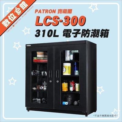 【分期免運費【公司貨】PATRON 寶藏閣 LCS-300 310L 照明燈系列 電子防潮箱 電子式防潮箱 LCD顯示