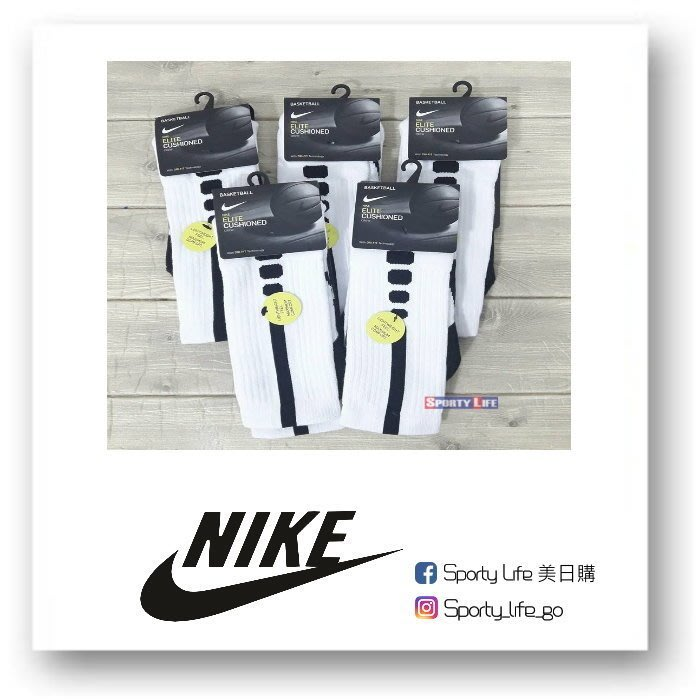 【SL美日購】NIKE Elite 1.5 Crew Socks 菁英襪 白黑色 籃球襪 長襪 美國代購 精英襪 襪子