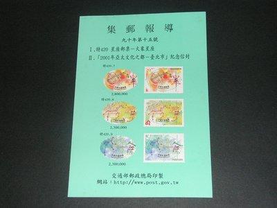 【愛郵者】〈集郵報導〉90年 特420(專420) 星座郵票-火象星座 /  R90-15 彰化縣
