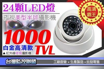 監視器 ET款 24LED燈 夜視美型半球 CMOS 1000條 鏡頭 IR LED 紅外線 攝像 攝影機 ICR