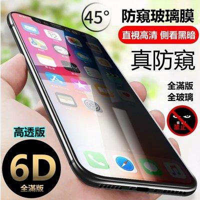 6D 防窺 滿版 iPhone XR XS MAX 8 7 6S Plus保護貼 玻璃貼 防偷窺 iXSMAX ixr