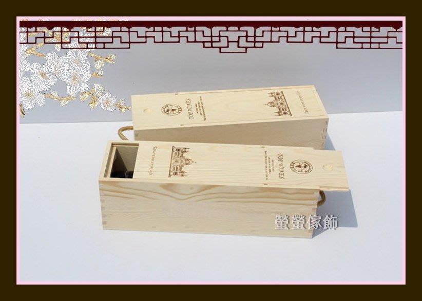 【螢螢傢飾】《滑蓋大肚瓶可用》 紅酒木盒 收藏木盒木箱 香檳酒盒 葡萄酒木盒 雜貨收納盒