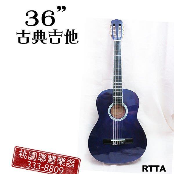 《∮聯豐樂器∮》36 古典吉他  贈送 斜背帶+移調夾+外出袋+彈片+調音器《桃園現貨》