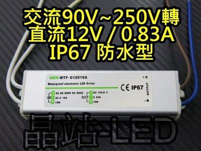 晶站 家用 變壓器 IP67 防水 A...