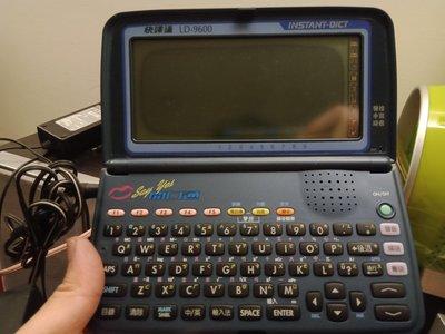 大媽桂二手屋,故障快譯通電子字典LD-9600,電子翻譯機,歡迎高手收去維修,便宜賣,殺肉機,零件機 新北市