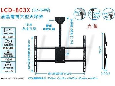 聖岡 LCD-803X 大型液晶電視天吊架 (32-64吋) 液晶電視壁掛架 64吋 55吋 50吋液晶吊架 台中市