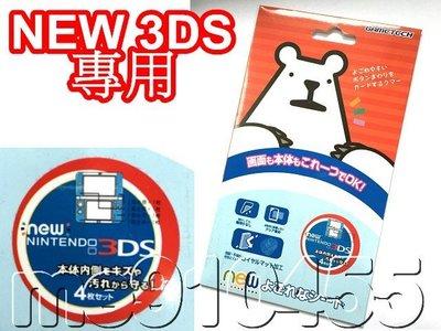 任天堂 new 3DS 內側用 機身 保護貼膜 NEW 3DS 保護貼 內部 保護膜 內側機身貼 有現貨