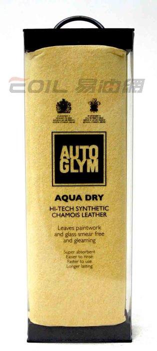 【易油網】AUTOGLYM 多功能高科技合成皮革吸水布AQUA DRY #10005