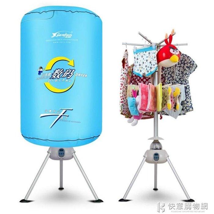 乾衣機烘乾機家用衣服哄乾摺疊便捷烘衣機小型風乾機寶寶靜音 220vigo