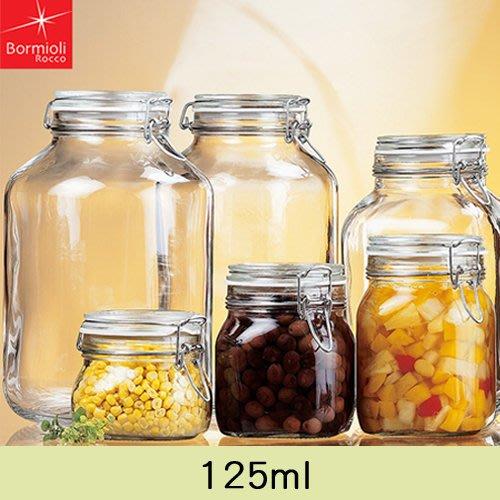 【無敵餐具】義大利FIDO玻璃蓋密封罐(125cc) 菲多密封罐 收納罐 玻璃扣環密封罐 糖果罐零食罐【L0004-3】