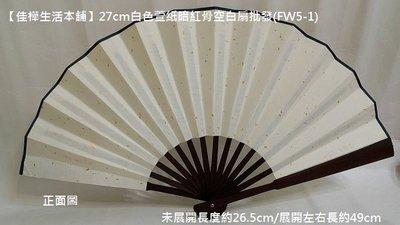 【佳樺生活本舖】27cm白色萱紙暗紅骨...