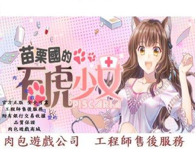 PC版 繁體中文 官方正版 肉包遊戲 Win10 系統 STEAM 苗栗國的石虎少女 主程式