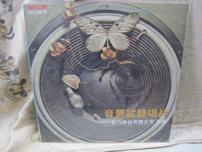 二手舖 NO.3509 黑膠 西洋 新力 SONY 音響試聽唱片